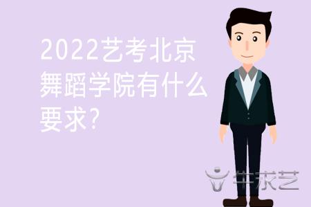 2022艺考北京舞蹈学院有什么要求?