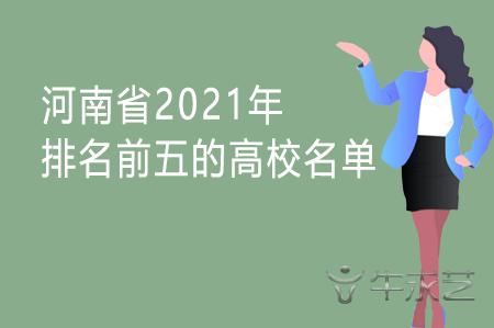 河南省2021年排名前五的高校名单