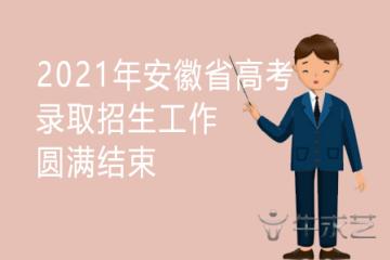 2021年安徽省高考录取招生工作圆满结束
