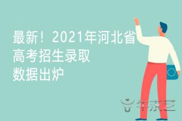 最新!2021年河北省高考招生录取数据出炉