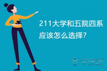 211大学和五院四系应该怎么选择?