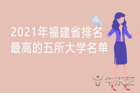 2021年福建省排名最高的五所大学名单