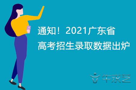 通知!2021广东省高考招生录取数据出炉