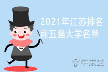 2021年江苏排名前五强大学名单