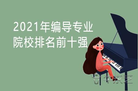 2021年编导专业院校排名前十强