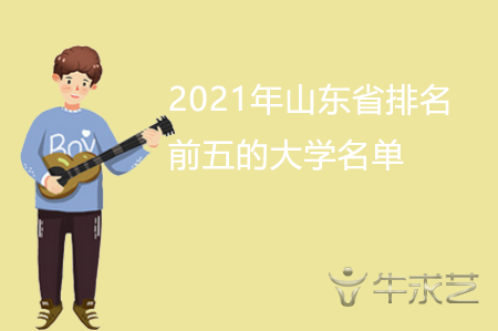 2021年山东省排名前五的大学名单