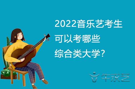 2022音乐艺考生可以考哪些综合类大学?