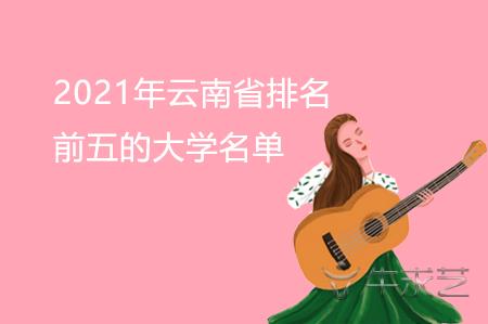 2021年云南省排名前五的大学名单