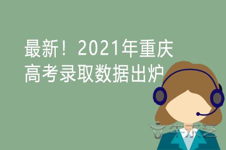 最新!2021年重庆高考录取数据出炉