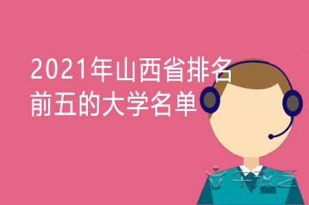 2021年山西省排名前五的大学名单