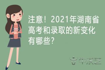 注意!2021年湖南省高考和录取的新变化有哪些?