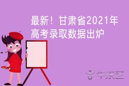 最新!甘肃省2021年高考录取数据出炉