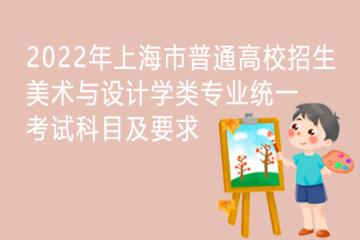 2022年上海市普通高校招生美术与设计学类专业统一考试科目及要求
