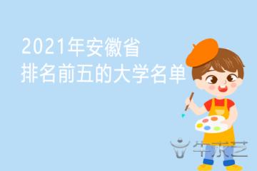 2021年安徽省排名前五的大学名单