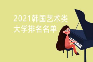 2021韩国艺术类大学排名名单
