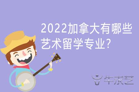 2022加拿大有哪些艺术留学专业?
