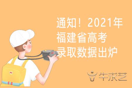 通知!2021年福建省高考录取数据出炉