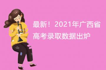 最新!2021年广西省高考录取数据出炉