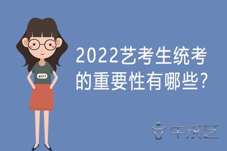 2022艺考生统考的重要性有哪些?