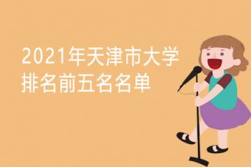 2021年天津市大学排名前五名名单