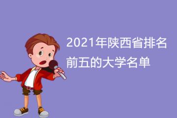 2021年陕西省排名前五的大学名单