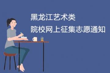 黑龙江:2021年普通高校招生艺术类高职(专科)批A段院校及专业最后一次网上征集志愿通知