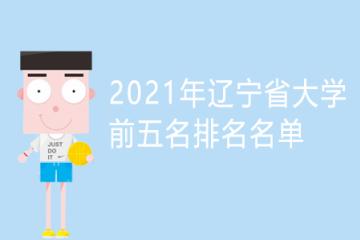 2021年辽宁省大学前五名排名名单