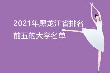 2021年黑龙江省排名前五的大学名单