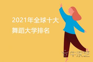 2021年全球十大舞蹈大学排名