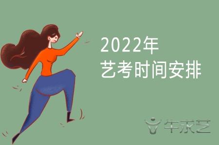 考生收藏,2022年艺考时间安排已出炉!