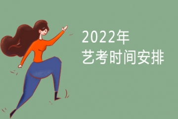 重磅发布,2022届艺考时间安排已出炉!
