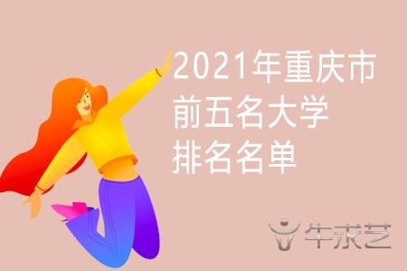 2021年重庆市前五名大学排名名单