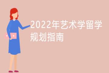 2022年艺术学留学规划指南