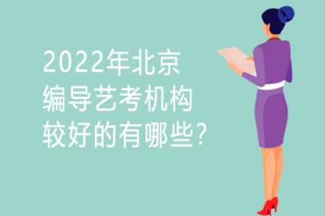 2022年北京编导艺考机构较好的有哪些?