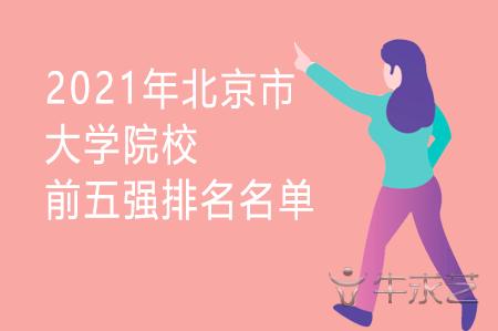 2021年北京市大学院校前五强排名名单
