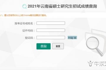 云南大学2021年考研查分入口已开通