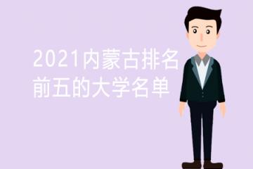 2021内蒙古排名前五的大学名单