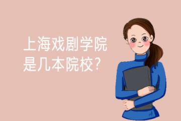 上海戏剧学院是几本院校?