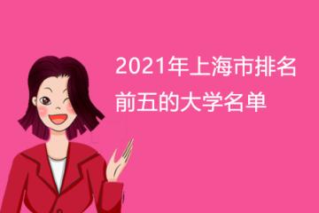 2021年上海市排名前五的大学名单