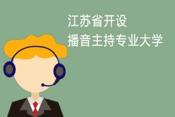 江苏省开设播音主持专业的大学