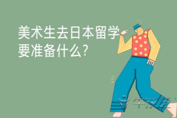 美术生去日本留学要准备什么?