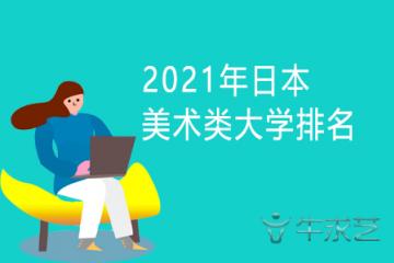 2021年日本美术类大学排名
