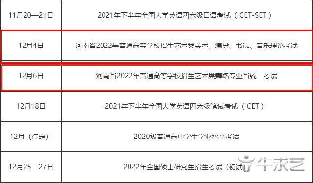 2022年河南省美术、编导、书法、音乐理论考试统考时间公布