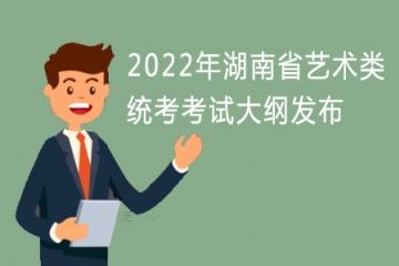 2022年湖南省艺术类专业统考考试大纲发布