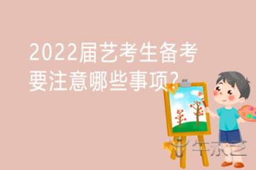 2022届艺考生备考要注意哪些事项?