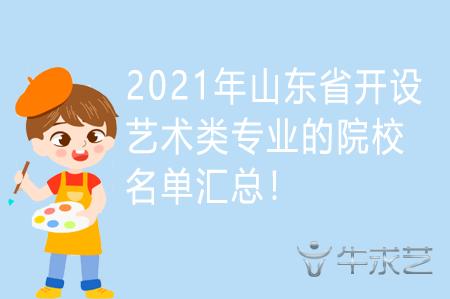 2021年山东省开设艺术类专业的院校名单汇总!