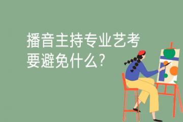 播音主持专业艺考时要避免什么?