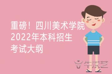 重磅!四川美术学院2022年本科招生考试大纲