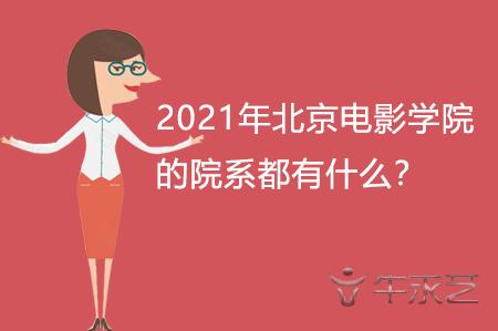 2021年北京电影学院的院系都有什么?