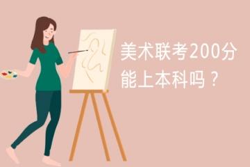 美术联考200分能上本科吗?